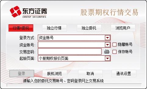 东方证券同花顺www.qg678.com期权行情交易系统 官方版 0