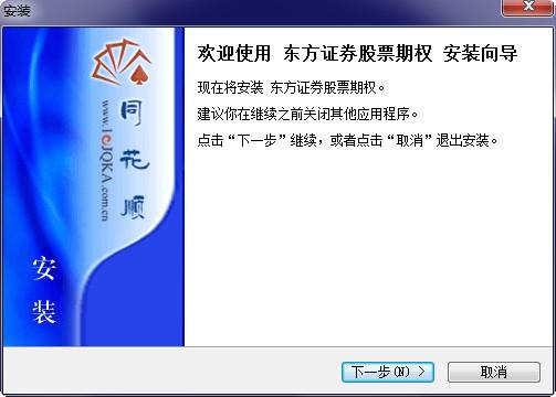 东方证券同花顺www.qg678.com期权行情交易系统 官方版 2