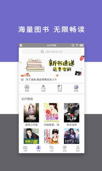 免费小说快读 v1.6.02.1010 安卓版 0