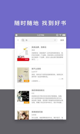 免费小说快读 v1.6.02.1010 安卓版 2
