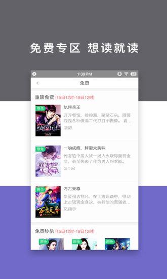免费小说快读 v1.6.02.1010 安卓版 1