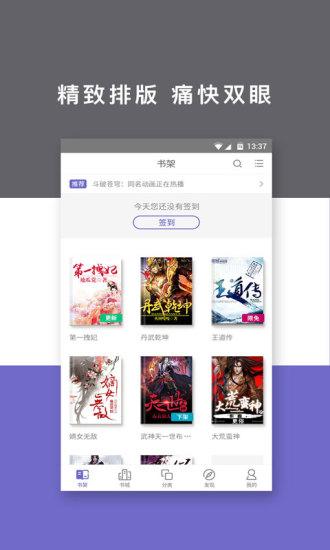 免费小说快读 v1.6.02.1010 安卓版 3