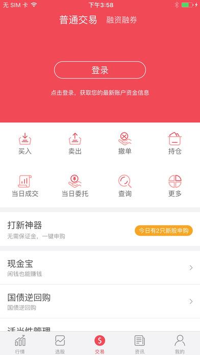 恒泰证券头派账户苹果版 v5.7.3.1 官网iPhone版 0