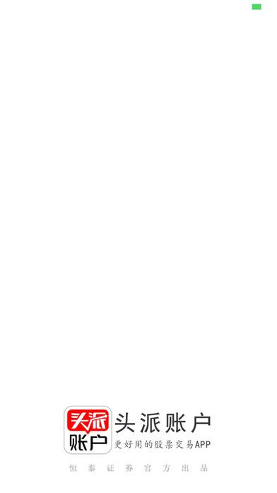 恒泰证券头派账户苹果版 v5.7.3.1 官网iPhone版 4