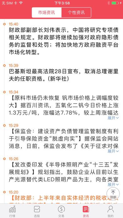 恒泰证券头派账户苹果版 v5.7.3.1 官网iPhone版 3