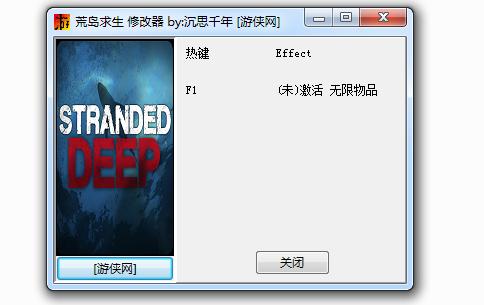 荒岛求生无限物品修改器 v0.02 绿色免费版 0