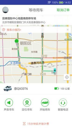 宝鸡共享汽车app下载