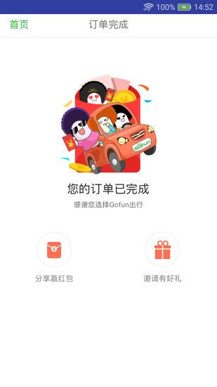 宝鸡共享汽车软件 v3.0 安卓版 0