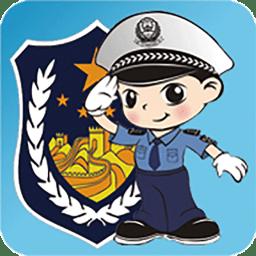 福州交警手机客户端