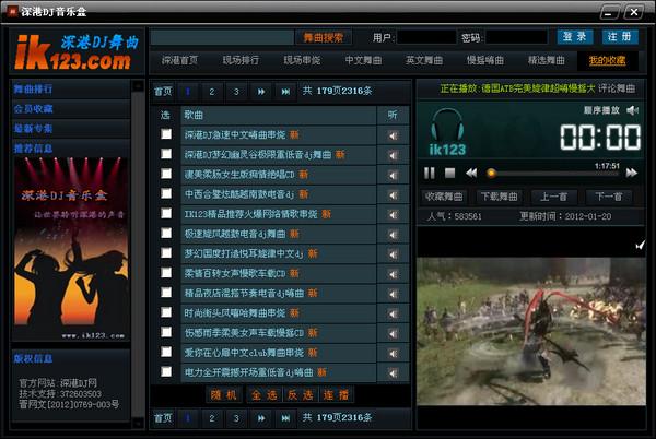 深港DJ音乐盒电脑版 v2.0 最新版 0