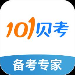 注册会计师(101贝考)