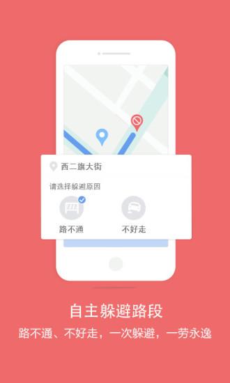 百度导航app2017最新版 v4.7.99 官网安卓版 1