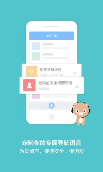 百度导航app2017最新版 v4.7.99 官网安卓版 2