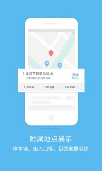 百度导航app2017最新版 v4.7.99 官网安卓版 3