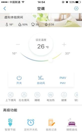 海尔好空气 v2.19.0 官网安卓版 0