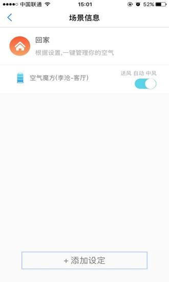 海尔好空气 v2.19.0 官网安卓版 3