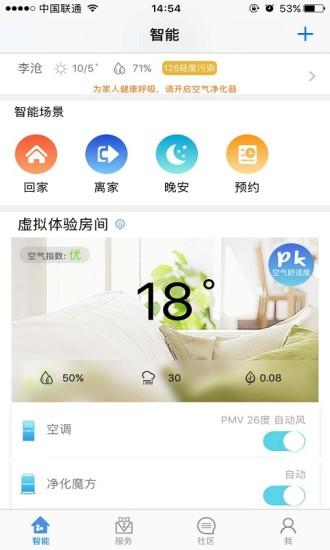 海尔好空气 v2.19.0 官网安卓版 4