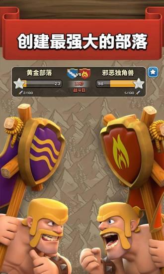 搜狗版部落冲突 v9.105.11 最新安卓版 3