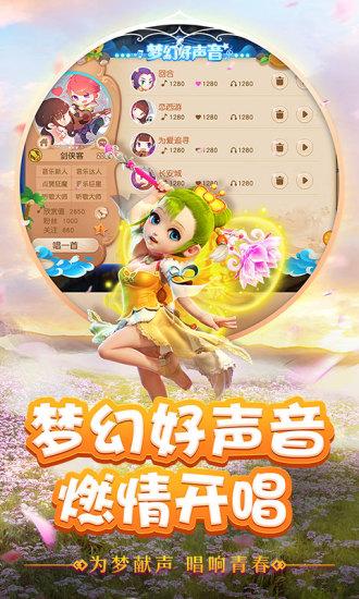 梦幻西游手游搜狗版 v1.198.0 安卓版 0