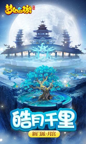 梦幻西游手游搜狗版 v1.198.0 安卓版 4