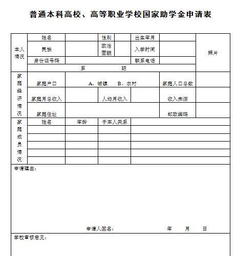 国家助学金申请表表格