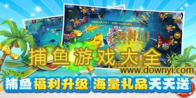 捕鱼游戏哪个好玩?捕鱼游戏大全_捕鱼游戏手机版下载