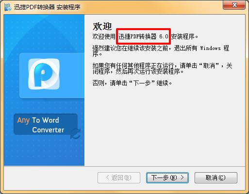 迅捷pdf转换器注册码生成器 v6.5 绿色破解版 0