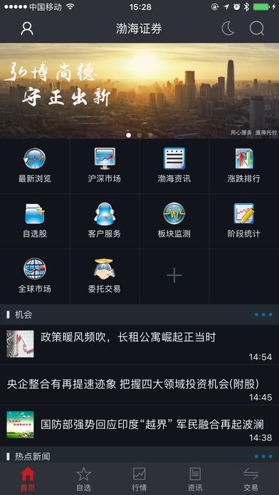渤海证券大智慧iPhone版