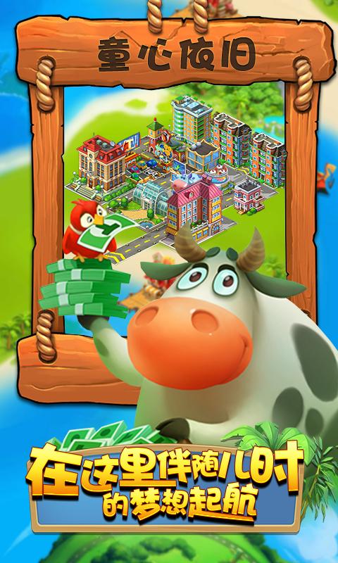 夢想城鎮游戲 v6.5.1 安卓版 1