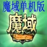 魔域单机游戏最新版