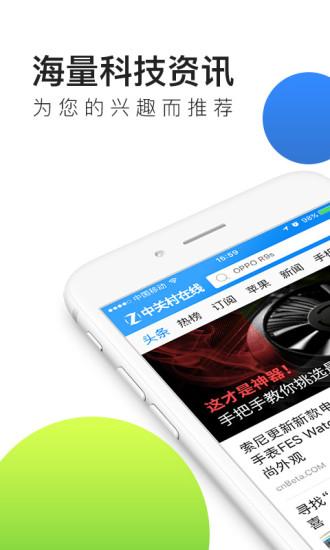 中关村在线客户端 v6.2.0 官方钱柜娱乐官网版 0