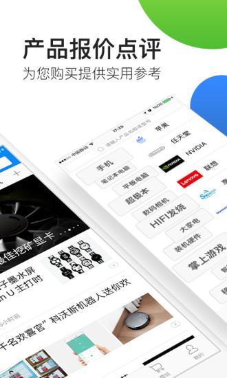 中关村在线客户端 v6.2.0 官方钱柜娱乐官网版 1