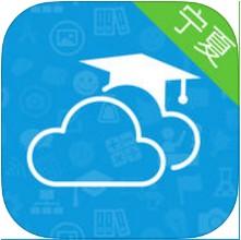 寧夏和校園app蘋果版