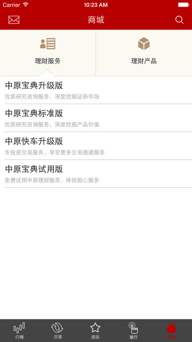 中原证券掌中网超享版苹果版 v2.01.002 官方iphone版 0