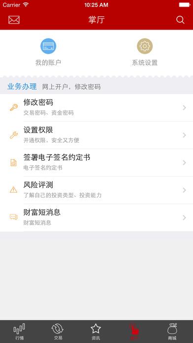 中原证券掌中网超享版苹果版 v2.01.002 官方iphone版 1