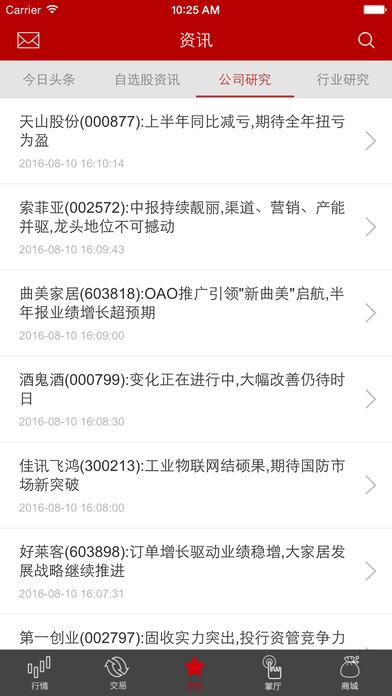 中原證券掌中網超享版ios版