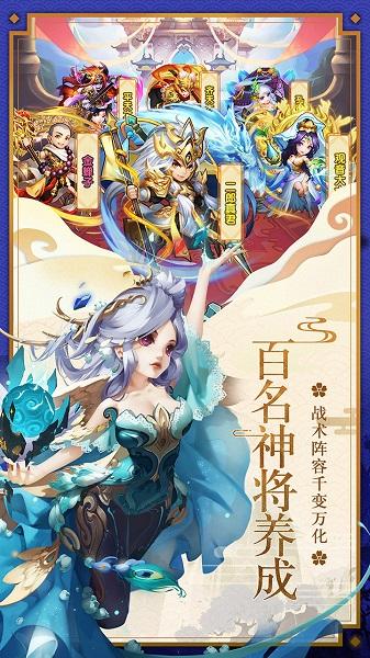 少年西游记官方游戏 v5.3.90 安卓最新版 3