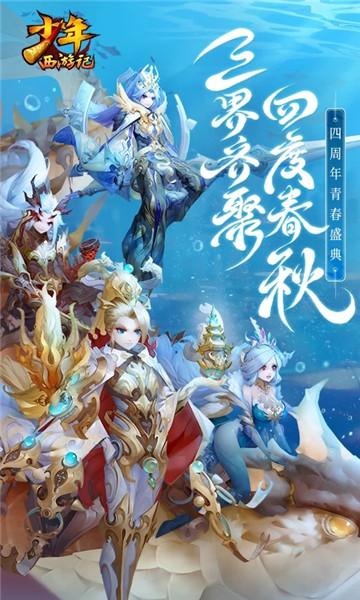 少年西游记官方游戏 v5.3.90 安卓最新版 4