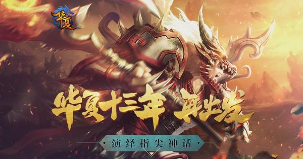 qq华夏游戏 v3.2.1 官方安卓版 0
