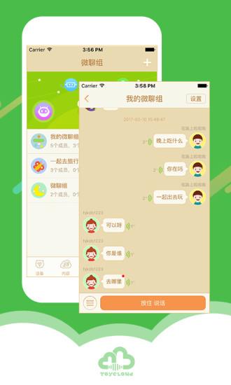 淘云互动手机客户端 v2.5.15 官方安卓版 0