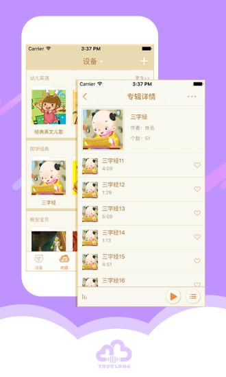 淘云互动手机客户端 v2.5.15 官方安卓版 1