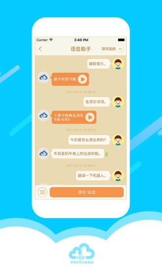 淘云互动手机客户端 v2.5.15 官方安卓版 2