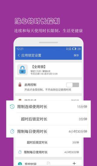 防沉迷应用锁免费版 v3.2.5 安卓版3