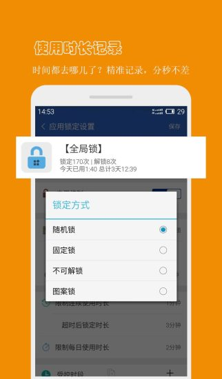 防沉迷应用锁免费版 v3.2.5 安卓版2