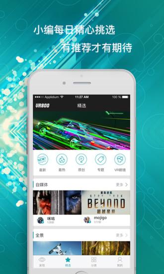 VR800播放器app