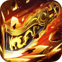 复古烈焰征途手机版游戏v1.0 安卓最新版