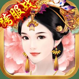 熹妃传皇后养成计划小游戏v3.1.3 安