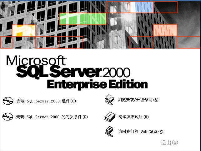 Microsoft SQL Server 2000 win7客户端 官方版 0