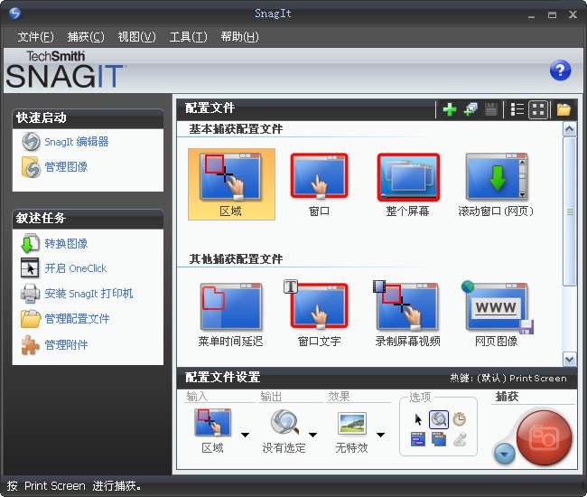 SnagIt 12 v12.4.0.2992 汉化版 0