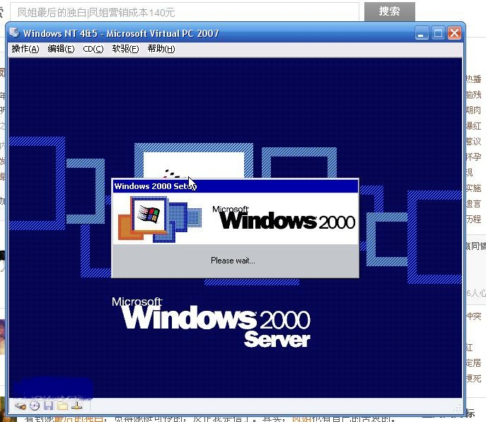 Microsoft windows 2000 server 服务器版 0